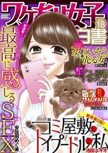 ワケあり女子白書 vol.18
