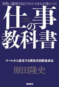 仕事の教科書【分冊版・1】 ゴールから設定する原田式目標達成法