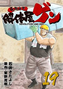 解体屋ゲン (19) 電子書籍版