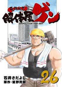 解体屋ゲン (26) 電子書籍版