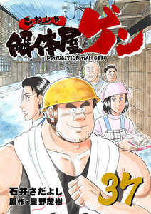 解体屋ゲン (37) 電子書籍版