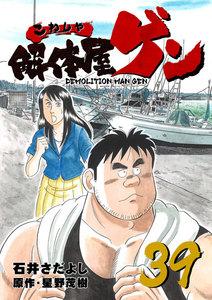 解体屋ゲン (39) 電子書籍版