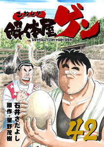 解体屋ゲン (42) 電子書籍版