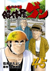 解体屋ゲン (45) 電子書籍版