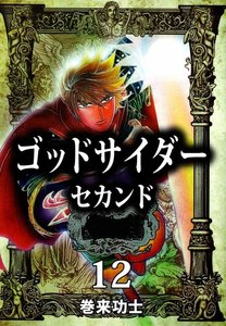 ゴッドサイダー セカンド (12) 電子書籍版