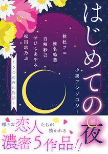 【電子オリジナル】はじめての夜小説アンソロジー ~5つの夜の物語~