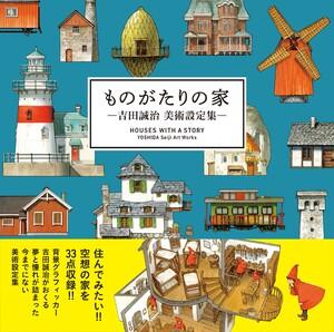 ものがたりの家-吉田誠治 美術設定集- 電子書籍版