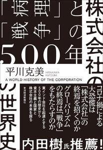 株式会社の世界史―「病理」と「戦争」の500年