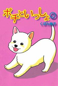 ポチといっしょ (2) 電子書籍版