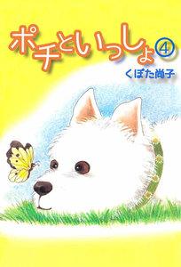 ポチといっしょ (4) 電子書籍版