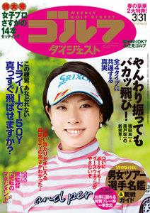 週刊ゴルフダイジェスト 2015年3月31日号
