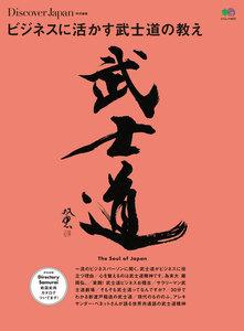別冊Discover Japan ビジネスに活かす武士道の教え