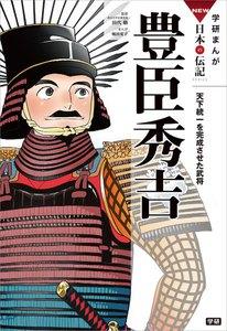 学研まんがNEW日本の伝記2 豊臣秀吉