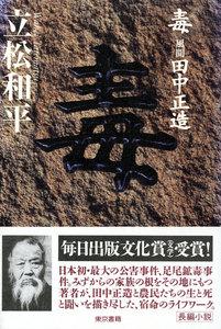 毒――風聞・田中正造