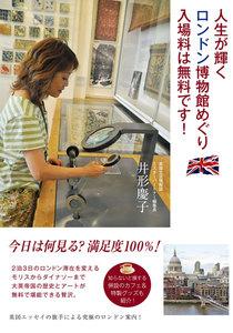 人生が輝くロンドン博物館めぐり 入場料は無料です!