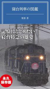 寝台列車の図鑑
