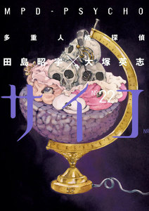 多重人格探偵サイコ 22巻