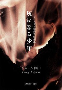 灰になる少年 ジョージ秋山 恐怖劇場 電子書籍版