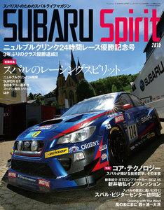 自動車誌MOOK SUBARU SPIRIT ニュルブルクリンク24時間レース優勝記念号