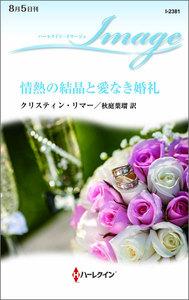 情熱の結晶と愛なき婚礼 電子書籍版