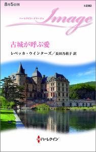 古城が呼ぶ愛 電子書籍版