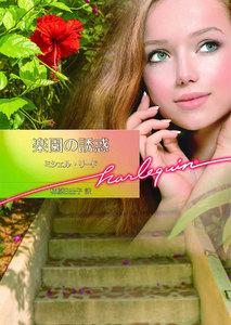 楽園の誘惑【ハーレクイン文庫版】