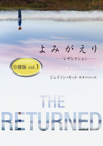よみがえり~レザレクション~ 分冊版 vol.1 電子書籍版