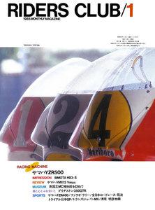 RIDERS CLUB 1985年1月号 No.79
