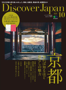Discover Japan 2016年10月号