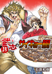 武志のサイキョー飯!(15) 電子書籍版
