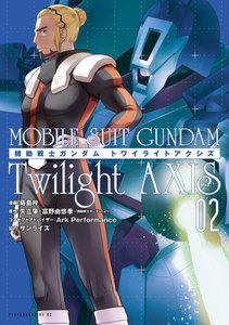 機動戦士ガンダム Twilight AXIS 2巻