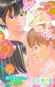 Love Silky 彼の香りと私の匂い story10