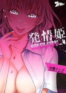 発情姫 4巻