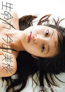 今田美桜ファースト写真集「生命力」の無料立ち読み
