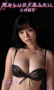 【デジタル限定】川村那月写真集「愛おしいほど柔らかい」