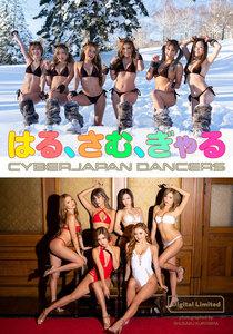 【デジタル限定】CYBERJAPAN DANCERS写真集「はる、さむ、ぎゃる」