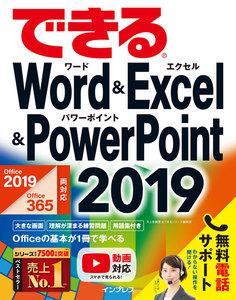 できるWord&Excel&PowerPoint 2019 Office 2019/Office 365両対応