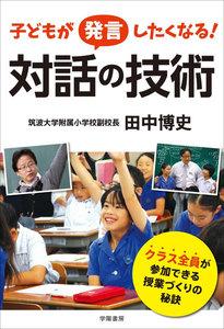 子どもが発言したくなる! 対話の技術 電子書籍版