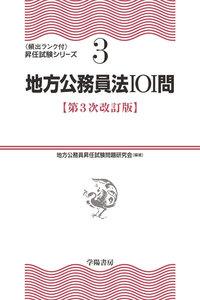 地方公務員法101問〈第3次改訂版〉 電子書籍版