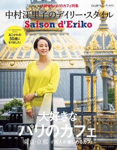 セゾン・ド・エリコ Vol.10
