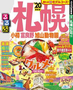 るるぶ札幌 小樽 富良野 旭山動物園'20