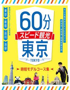 60分スピード観光 東京 電子書籍版