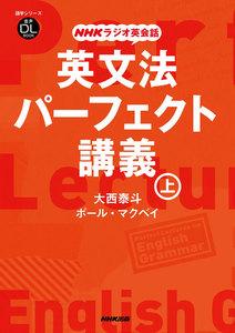 NHKラジオ英会話 英文法パーフェクト講義 上