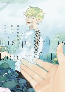 彼の植物は美しい