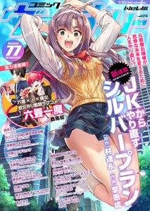 コミックヴァルキリーWeb版 Vol.77