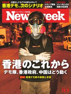 ニューズウィーク日本版 2019年12月3日号