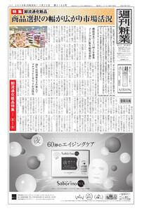 週刊粧業 第3186号