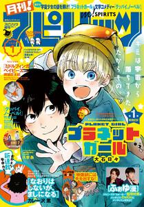 月刊!スピリッツ 2020年1月号(2019年11月27日発売号)