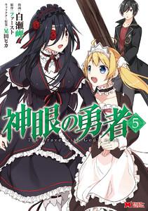 神眼の勇者(コミック) 5巻