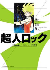 超人ロック Classic (上) 電子書籍版